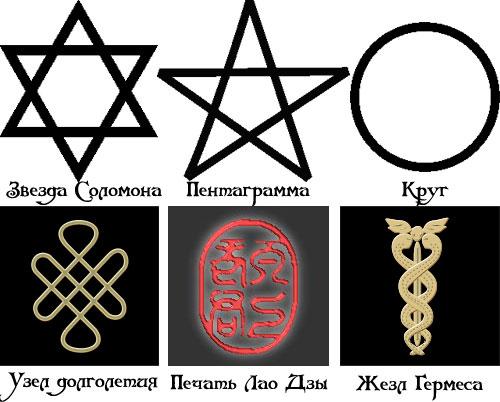магические символы и их значение картинки считают
